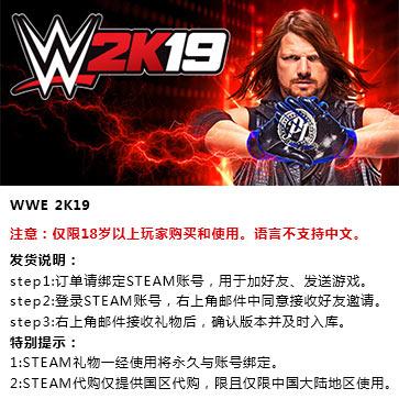 WWE 2K19 PC版 STEAM国区代购(标准版)