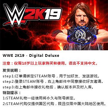 WWE 2K19 PC版 STEAM国区代购(豪华版)