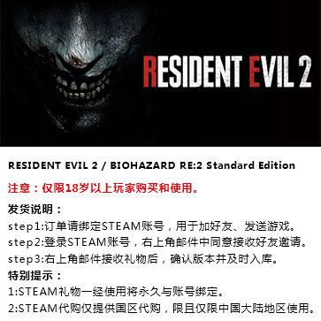 生化?;?:重置版 PC版 中文 STEAM国区代购(标准版)