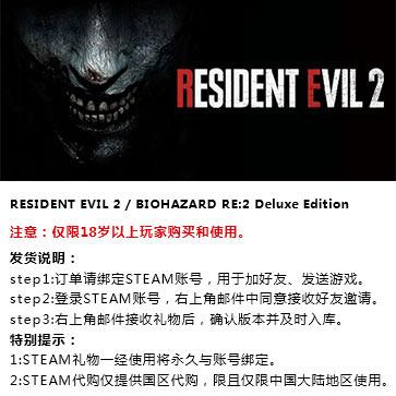 生化危机2:重置版 PC版 中文 STEAM国区代购(豪华版)