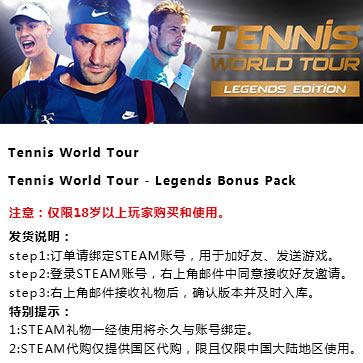 网球世界巡回赛 PC版 中文 STEAM国区代购(豪华版)