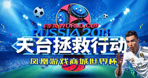 世界杯竞猜