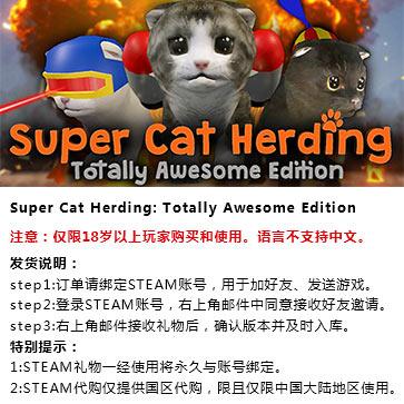 超级猫群:绝佳版 PC版 STEAM国区代购(标准版)