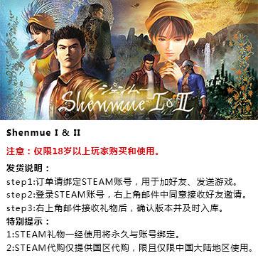 莎木1+2 PC版 中文 STEAM国区代购(标准版)