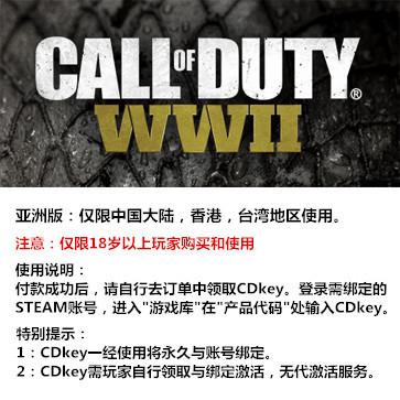 使命召唤14:二战 PC版 中文 亚洲版key