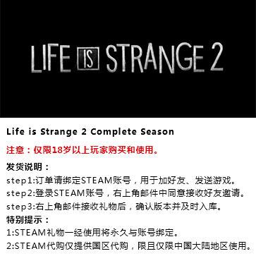 奇异人生2 PC版 中文 STEAM国区代购(标准版)