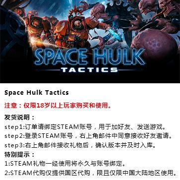 太空战舰:战术 PC版 中文 STEAM国区代购(标准版)