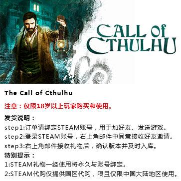 克苏鲁的呼唤 PC版 中文 STEAM国区代购(标准版)