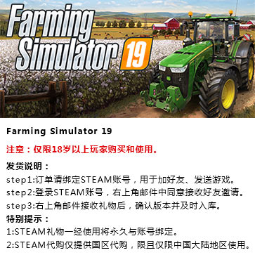 模拟农场19 PC版 中文 STEAM国区代购(标准版)