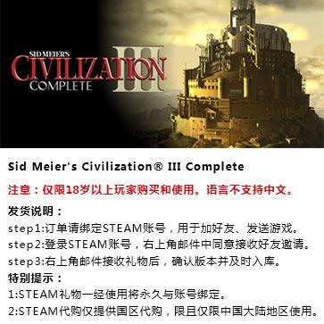 文明3 PC版 STEAM国区代购(标准版)