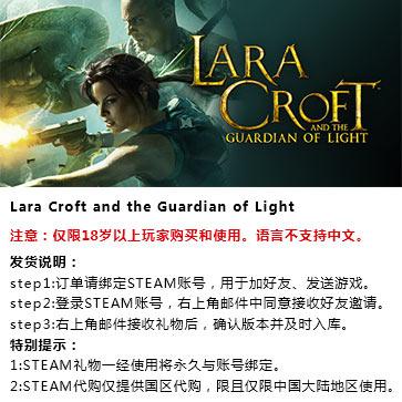 劳拉与光之守护者 PC版 STEAM国区代购(标准版)