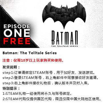 蝙蝠侠:剧情版 PC版 中文 STEAM国区代购(标准版)