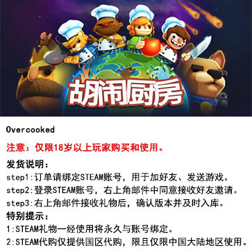 煮糊了 PC版 中文 STEAM国区代购(标准版)