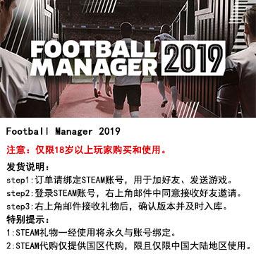 足球经理2019 FM2019 PC版 中文 STEAM国区代购(标准版)