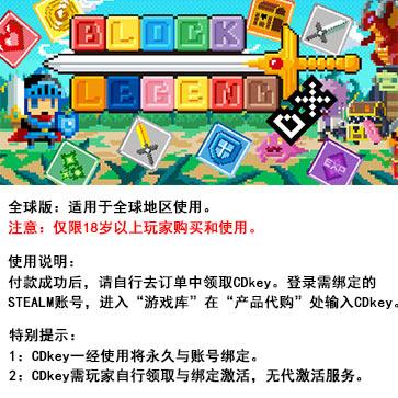 砖块传奇DX PC版 中文 全球版key