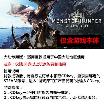 怪物猎人:世界 PC版 中文 大陆版key