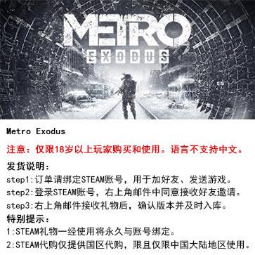 地铁离去 PC版 STEAM国区代购(标准版)