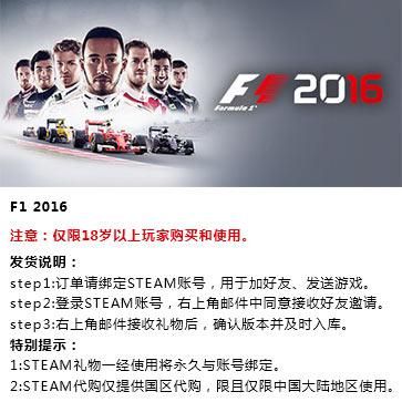 F1 2016 PC版 STEAM国区代购(标准版)