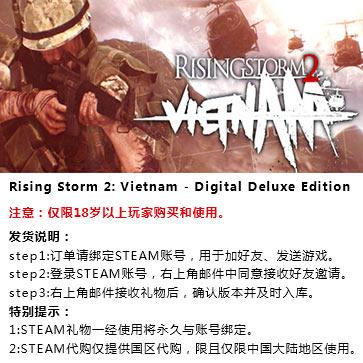 风起云涌2:越南  PC版 中文 STEAM国区代购(豪华版)