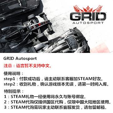 超级房车赛:赛车运动  GRID Autosport PC版 STEAM国区代购(标准版)