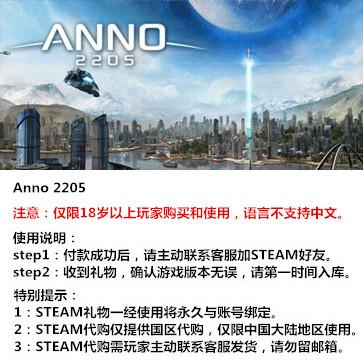 纪元2205 Anno 2205 PC版 STEAM国区代购(标准版)