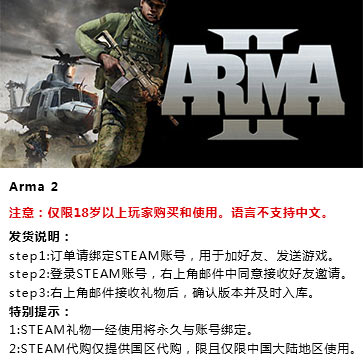 武装突袭2 PC版 STEAM国区代购(标准版)