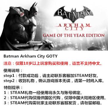 蝙蝠侠:阿甘之城 PC版 STEAM国区代购(标准版)