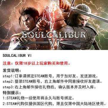 灵魂能力6 PC版 中文 STEAM国区代购(标准版)