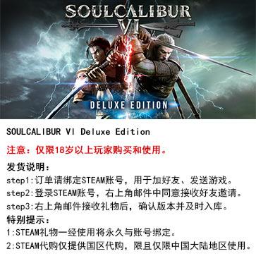 灵魂能力6 PC版 中文 STEAM国区代购(豪华版)