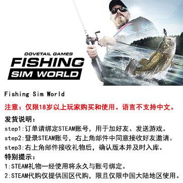 钓鱼模拟世界 PC版 STEAM国区代购(标准版)