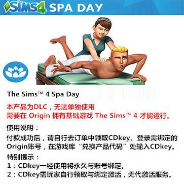 模拟人生4:一日水疗 PC版 中文 全球版key