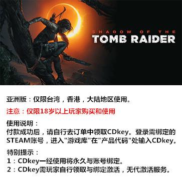 古墓丽影:暗影 PC版 中文 亚洲版key