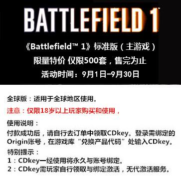 战地1 PC版 中文 限时特价Key