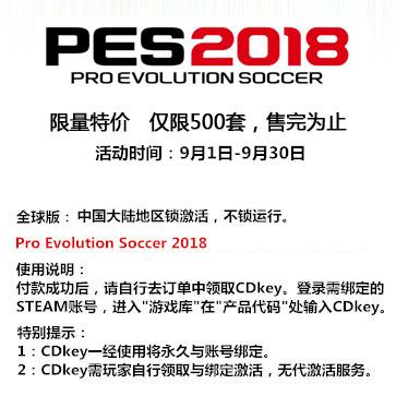 实况足球2018 PES2018 PC版 中文 限时特价Key
