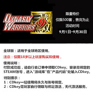 真三国无双8 PC版 中文 限时特价Key