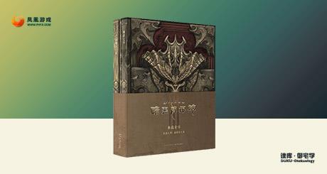 《暗黑破坏神》典藏书 全二册