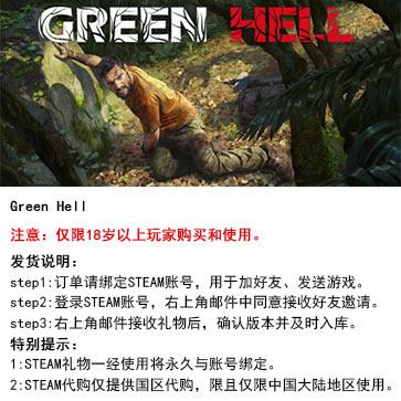 丛林地狱 PC版 中文 STEAM国区代购(标准版)