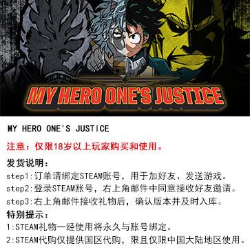 我的英雄学院:我的正义 PC版 中文 STEAM国区代购(标准版)
