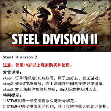 钢铁之师2 PC版 中文 STEAM国区代购(标准版)