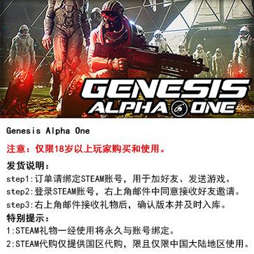 创世纪:阿尔法一号 PC版 中文 STEAM国区代购(标准版)