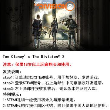 全境封锁2 PC版 中文 STEAM国区代购(标准版)