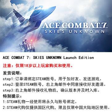 皇牌空战7:未知空域 PC版 中文 STEAM国区代购(标准版)