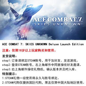 皇牌空战7:未知空域 PC版 中文 STEAM国区代购(豪华版)