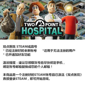 双点医院 PC版 中文 成品号