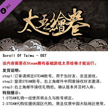 太吾绘卷 PC版 中文 STEAM国区代购(DLC)