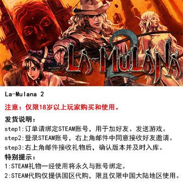 穆拉纳秘宝2 PC版 中文 STEAM国区代购(标准版)