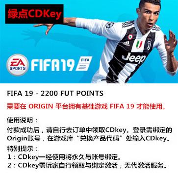 FIFA 19 PC版 预售 FUT 2200绿点