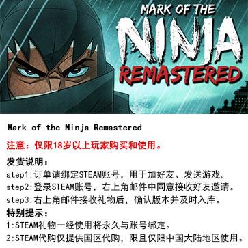 忍者之印:重制版 PC版 中文  STEAM国区代购(标准版)