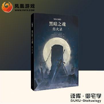官方授权 《黑暗之魂:传火录》预售 图书