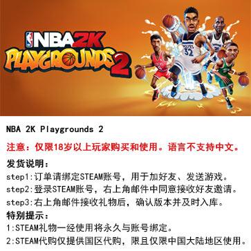 NBA 2K游乐场2 PC版 STEAM国区代购(标准版)